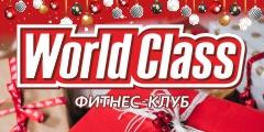 World Class Скидка 25% на годовую клубную карту и подарки! Акция до 15.01.19