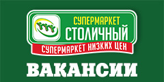 """Супермаркет """"Столичный"""". Вакансии."""
