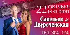 Сахалинская филармония. 22 октября в 18:30 ОЦНТ Савельев и Двуреченская. Тел: 304-104