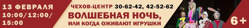 """Чехов-центр представляет: 13 февраля в 10:00, 12:00, 15:00. """"Волшебная ночь или когда оживают игрушки"""" тел.: 30-62-42, 42-52-62"""