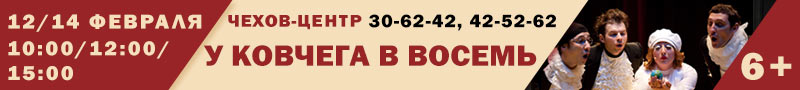 """Чехов-центр представляет: 12/14 февраля в 10:00, 12:00, 15:00. """"У ковчега в восемь"""" тел.: 30-62-42, 42-52-62"""