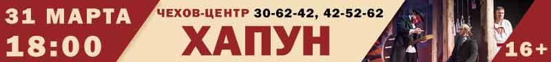 """Чехов-центр представляет: 31 марта в 18:00. """"Хапун"""" тел.: 30-62-42, 42-52-62"""