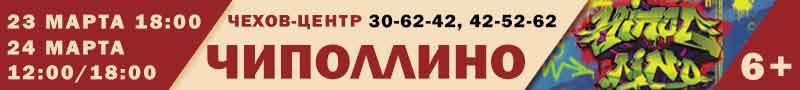 """Чехов-центр представляет: """"Чиполлино"""" 23, 24 марта в 12:00, 18:00 тел.: 30-62-42, 42-52-62"""