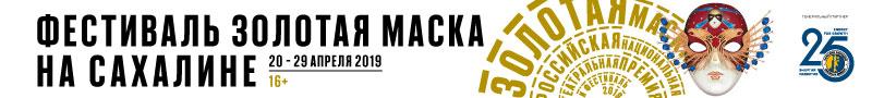 """Фестиваль """"Золотая маска"""" на Сахалине. 20-29 апреля 2019 г. 16+"""