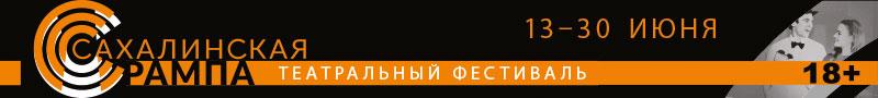 """Театральный фестиваль """"Сахалинская рампа"""" с 13-30 июня 18+"""