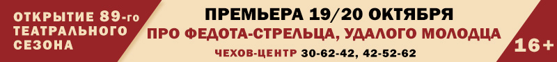 """Чехов-Центр. Открытие 89-го театрального сезона. Премьера 19/20 октября """"Про Федота - стрельца, удалого молодца."""
