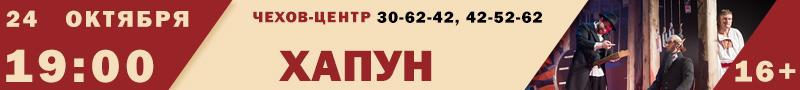 """Чехов-центр представляет: """"Хапун"""" 24 октября в 19:00, тел.: 30-62-42, 42-52-52"""