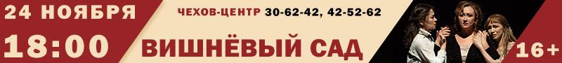 """Чехов-центр представляет: """"Вишневый сад"""" 24 ноября в 18:00, тел.: 30-62-42, 42-52-52"""