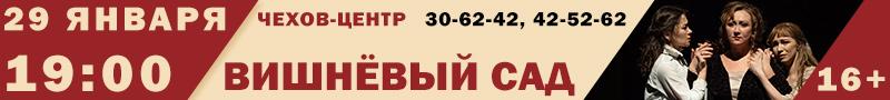 Чехов-центр представляет: Вишневый сад. 29 января. тел.: 30-62-42, 42-52-52