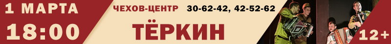 """""""Чехов-центр"""" представляет: Теркин. 1 марта в 18:00. тел.: 30-62-42, 42-52-52"""