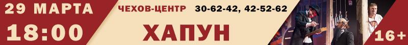 """""""Чехов-центр"""" представляет: Хапун. 29 марта в 18:00. тел.: 30-62-42, 42-52-62"""