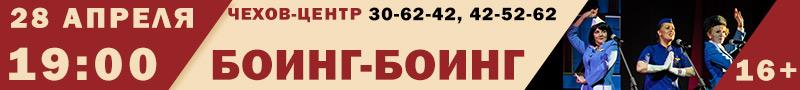 """Чехов-центр"" представляет: Боинг-Боинг. 28 апреля в 19:00. тел.: 30-62-42, 42-52-62"