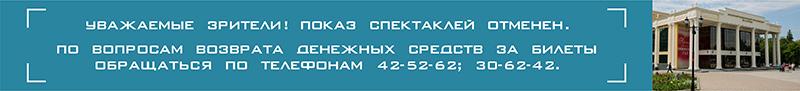 """""""Чехов-Центр"""". Дорогие зрители! Показ спектаклей отменен. По вопросам возврата денежных средств обращаться по тел.: 42-52-62"""
