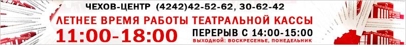 """""""Чехов-Центр"""". Летнее время работы театральной кассы 11:00 - 18:00, выходной: воскресенье, понедельник. Перерыв с 14:00 до 15:00"""