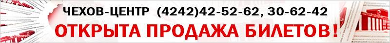 """""""Чехов-Центр"""". Открыта продажа билетов. тел.: (4242) 42-52-62, 30-62-42"""