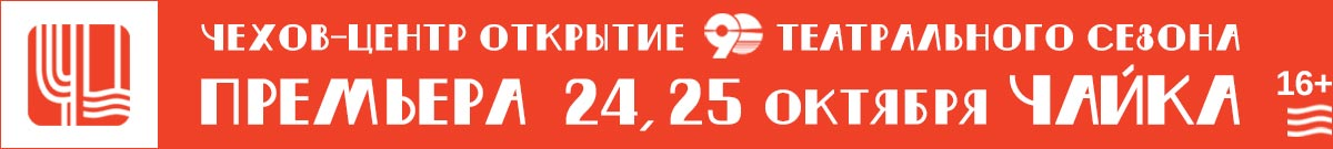"""""""Чехов-центр"""". Открытие 90 театрально сезона. Премьера """"Чайка"""" 24, 25 октября"""