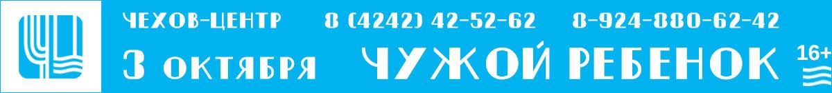 """""""Чехов-центр"""". Представляет """"Чужой ребенок"""" 3 октября. тел.: 42-52-62"""