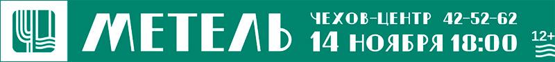 """""""Чехов-центр"""" представляет: Метель. 14 ноября, тел.: 42-52-62"""