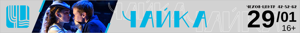 """""""Чехов-центр"""" представляет: Чайка. 29 января. тел.: 42-52-62"""