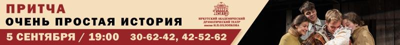 """Чехов-центр представляет """"Очень простая история"""", 5 сентября в 19:00. Телефон: 30-62-42, 42-52-62"""