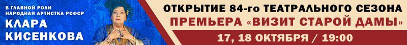 """Чехов-центр представляет премьеру спектакля """"Визит старой дамы"""", 17 и 18 октября в 19 ч."""