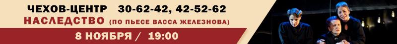 """Чехов-центр представляет """"Наследство"""", 8 ноября в 19:00. Телефон: 30-62-42, 42-52-62"""
