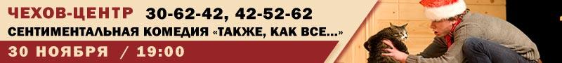 """Чехов-центр представляет сентиментальную комедию """"Также. как все..."""", 30 ноября в 19:00. Телефон: 30-62-42, 42-52-62"""