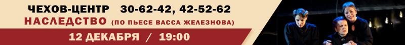 """Чехов-центр представляет """"Наследство"""", 12 декабря в 19:00. Телефон: 30-62-42, 42-52-62"""