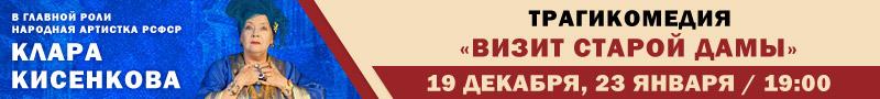 """Чехов-центр представляет """"Визит старой дамы"""", 19 декабря и 23 января  в 19:00. Телефон: 30-62-42, 42-52-62"""