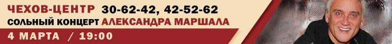 Чехов-центр представляет сольный концерт Александра Маршала, 4 марта в 19:00. Телефон: 30-62-42, 42-52-62