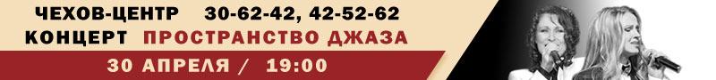 """Чехов-центр представляет """"Пространство джаза"""", 30 апреля в 19:00. Телефон: 30-62-42, 42-52-62"""