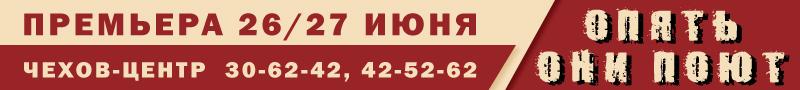 """Закрытие 84-го театрального сезона. Премьера спектакля """"Опять они поют"""". 26 и 27 июня в 19:00"""