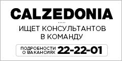 Calzedonia ищет консультантов в команду, тел.: 22-22-01