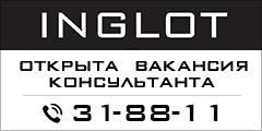 Inglot. Открыта вакансия консультанта, тел.: 31-88-11