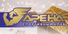 СК Арена Новогодние скидки на абонементы и подарки! Акция до 15.01.19
