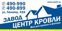 """Завод """"Центр кровли"""". Тел.: 490-990, 490-899"""