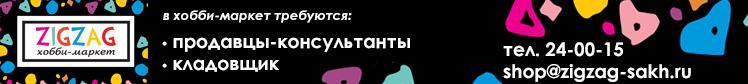 """Хобби-маркет """"Зигзаг"""". В Новый супермаркет товаров для творчества требуются : продавцы-консультанты, кладовщик. тел.: 24-00-15"""