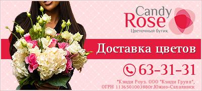 Кенди Роуз. Доставка цветов. тел.:63-31-31