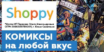 Шоппи.ру сахалинский интернет-магазин. Комиксы на любой вкус.
