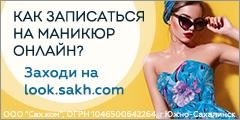 Как записаться на маникюр онлайн? Заходи на look.sakh.com