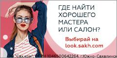 Где найти хорошего мастера или салон? Выбирай на look.sakh.com