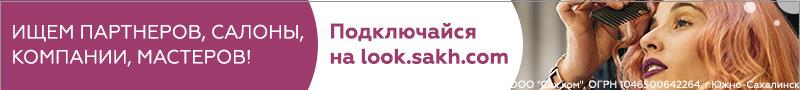 Ищем партнеров, салоны, компании, мастеров! Подключайся на look.sakh.com