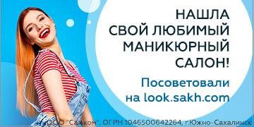 Нашла свой любимый маникюрный салон! Посоветовали на look.sakh.com
