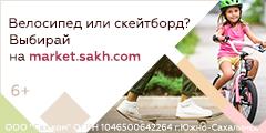 Велосипед или скейтборд? Выбирай на market.sakh.com