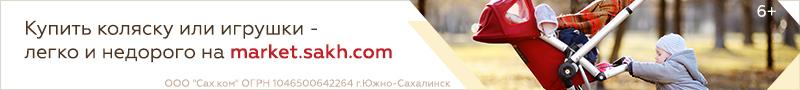 Купить коляску или игрушки - легко и недорого на market.sakh.com