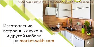 Изготовление встроенных кухонь и другой мебели на market.sakh.com