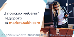 В поисках мебели? Недорого на market.sakh.com