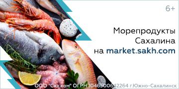 Морепродукты Сахалина на market.sakh.com
