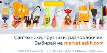 Сантехники, грузчики, разнорабочие. Выбирай на market.sakh.com