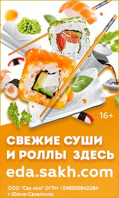Свежие суши и роллы здесь. Еда.Сах.ком (Корсаков)